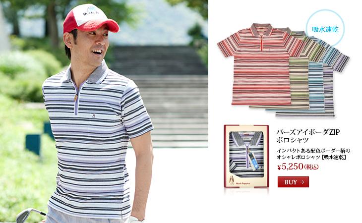 バーズアイボーダZIPポロシャツ インパクトある配色ボーダー柄のオシャレポロシャツ【吸水速乾】¥5,250(税込)