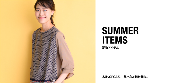 Summer New Arrival 夏物新作アイテム レディス