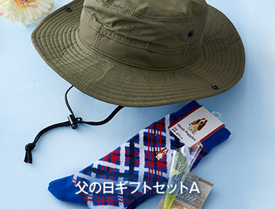 ◇父の日ギフト A ◇(帽子・おまかせ靴下)詳細へ