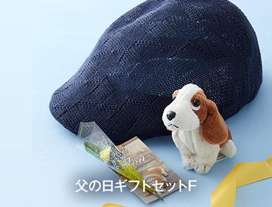 ◇父の日ギフト F ◇(キーチェーンクラシックパピー・帽子)詳細へ