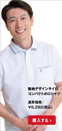 無地デザインサイロコンパクトポロシャツ