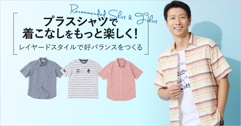 プラスシャツで着こなしをもっと楽しく!