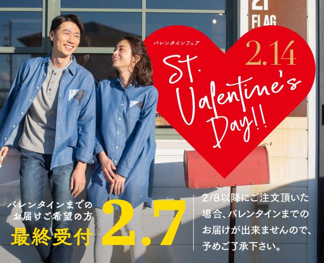バレンタインフェア2020/スペシャルラッピングは2.14まで