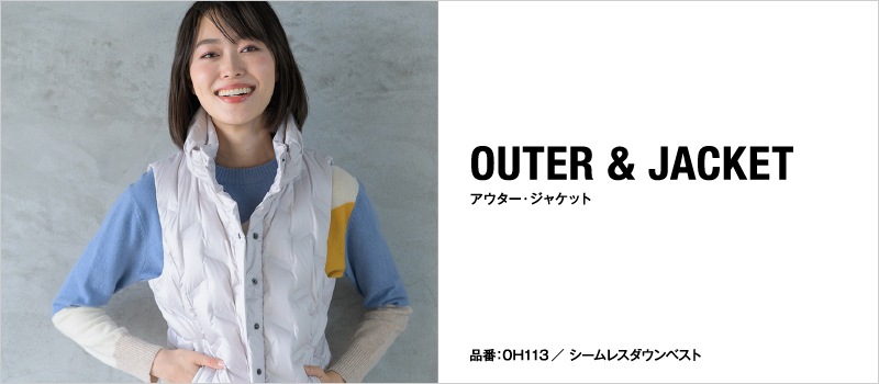 OUTER・JACKET アウター・ジャケット