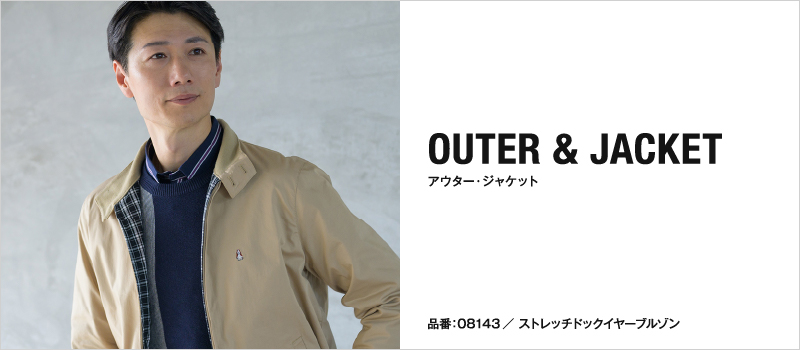 OUTER・JACKET アウター・ジャケット 2013 SUMMER