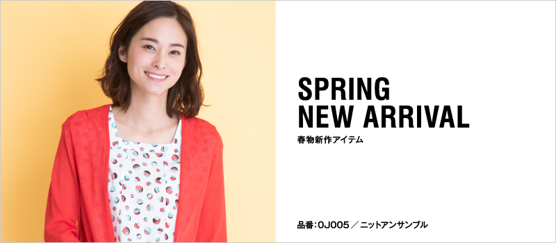 Spring New Arrival 春物新作アイテム レディス