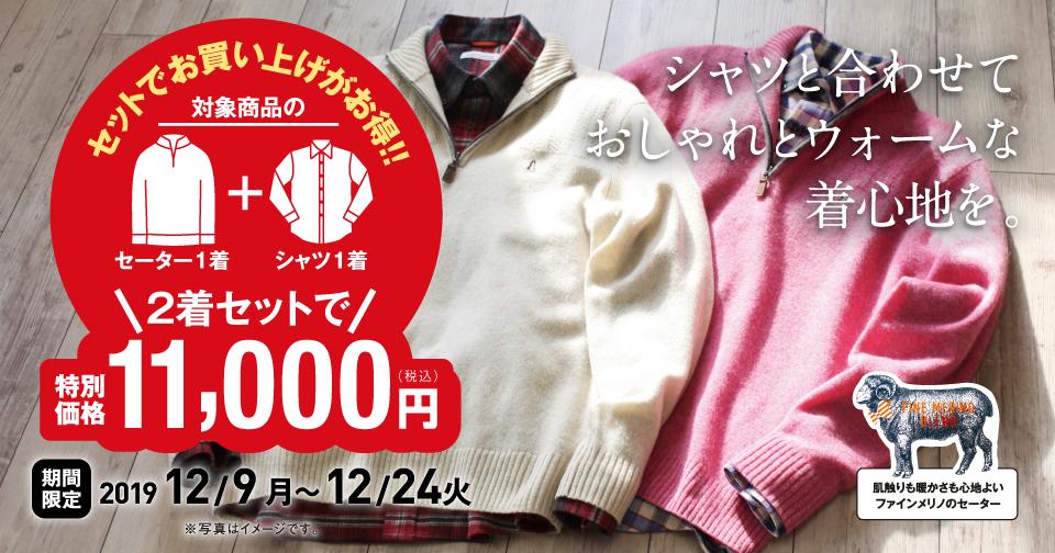 対象のセーター+シャツ2点ご購入で11000円