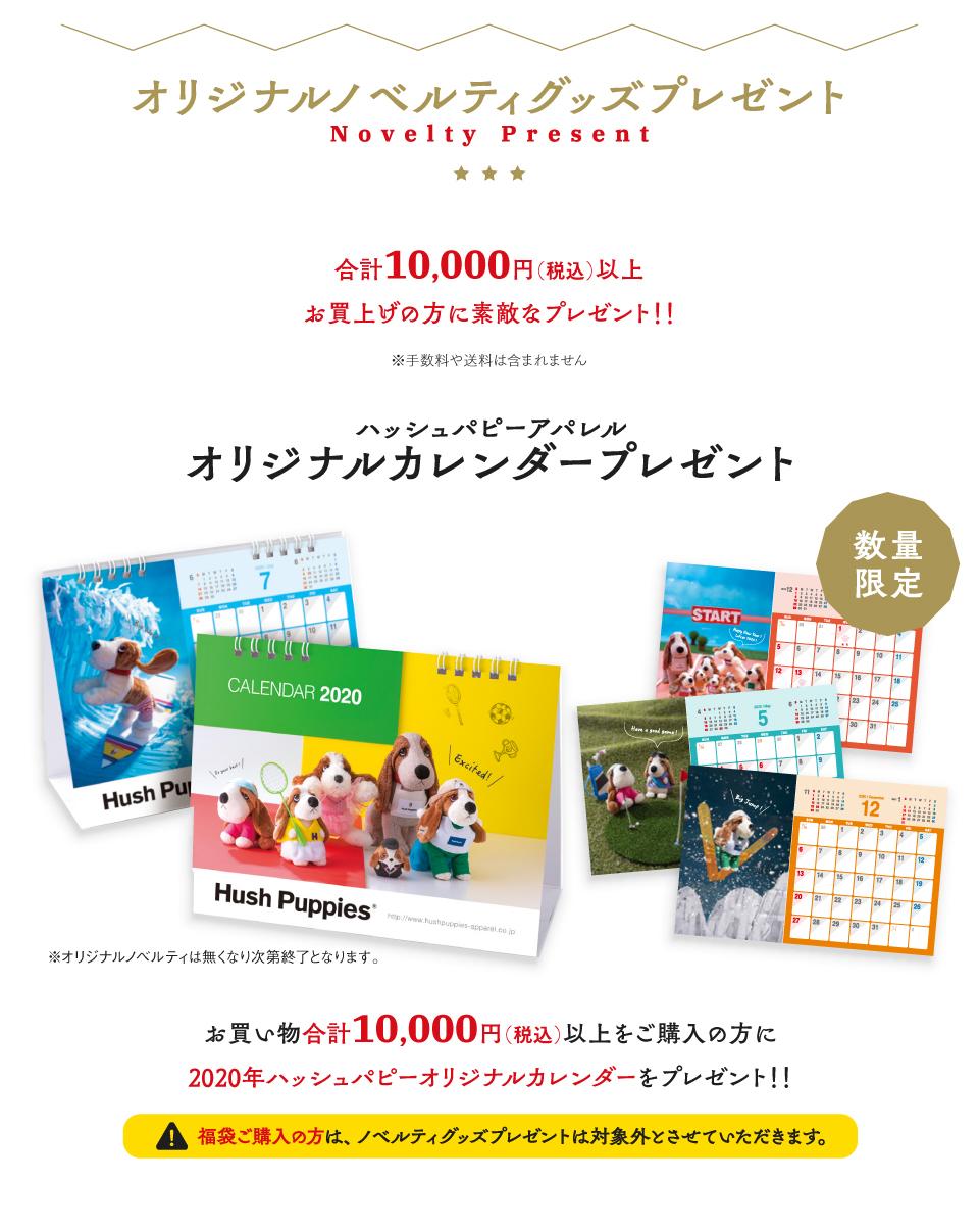 合計10,000円以上お買い上げの方にハッシュパピーアパレルオリジナルカレンダープレゼント