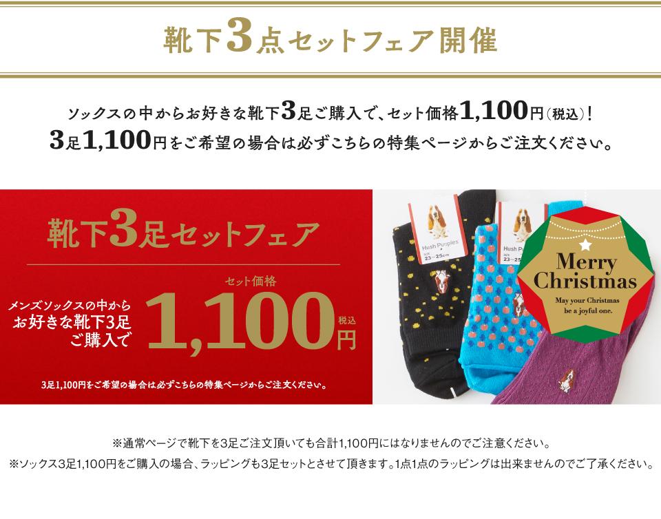 お好きな靴下3点セットで1,100円 ※3足1,100円ご希望の場合は必ずセット販売ページからご注文ください