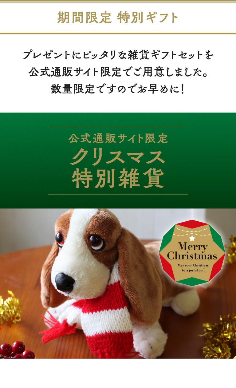 プレゼントにピッタリな雑貨ギフトセットを公式通販サイト限定でご用意いたしました 数量限定ですのでお早めに!