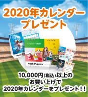 10,000円以上ご購入でカレンダープレゼント
