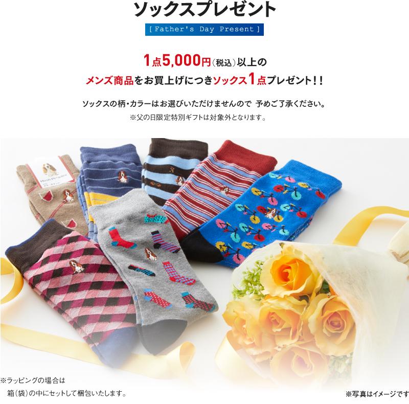 1点5,000円(税込)以上のメンズ商品をお買上げにつきソックス1点プレゼント!!ソックスの柄・カラーはお選びいただけませんので 予めご了承ください。※ラッピングの場合は 箱(袋)の中にセットして梱包いたします。