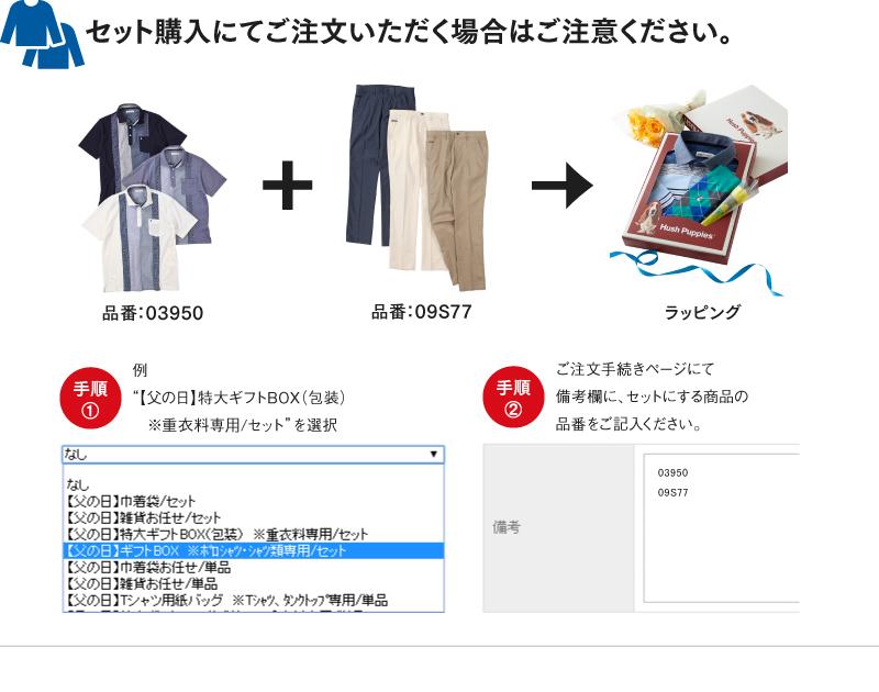 """セット購入にてご注文いただく場合はご注意ください。手順01/例 """"【父の日】特大ギフトBOX(包装)※重衣料専用/セット""""を選択/手順02/ご注文手続きページにて備考欄に、セットにする商品の品番をご記入ください。"""