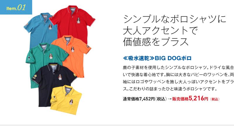 ≪吸水速乾≫BIG DOGポロ【メンズ】