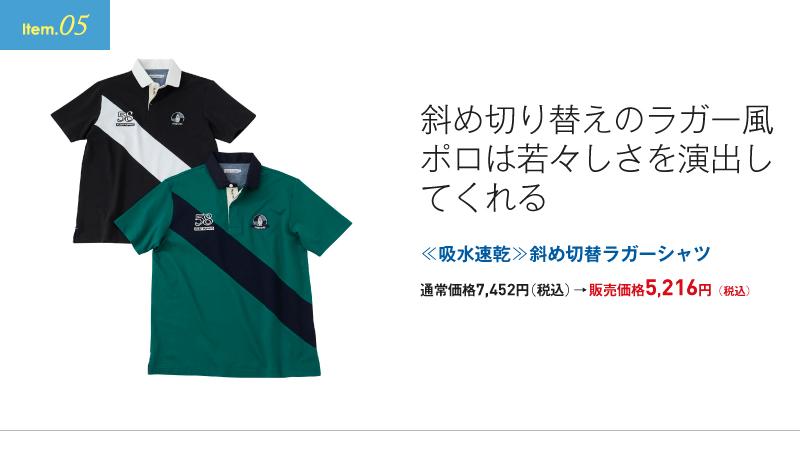 ≪吸水速乾≫斜め切替ラガーシャツ