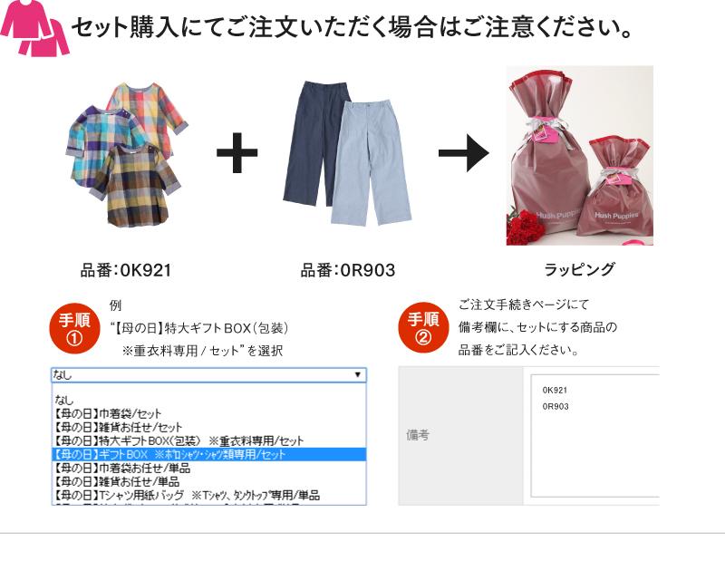 セット購入にてご注文いただく場合はご注意ください。