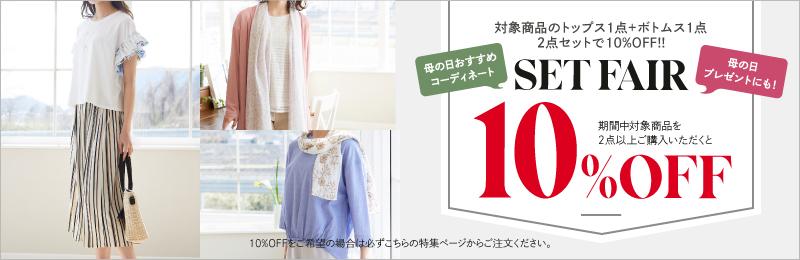 ◆母の日フェア限定企画◆上下コーディネイト対象商品2点購入で10%offキャンペーン