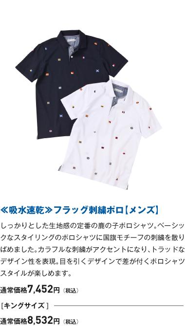 ≪吸水速乾≫フラッグ刺繍ポロ【メンズ】