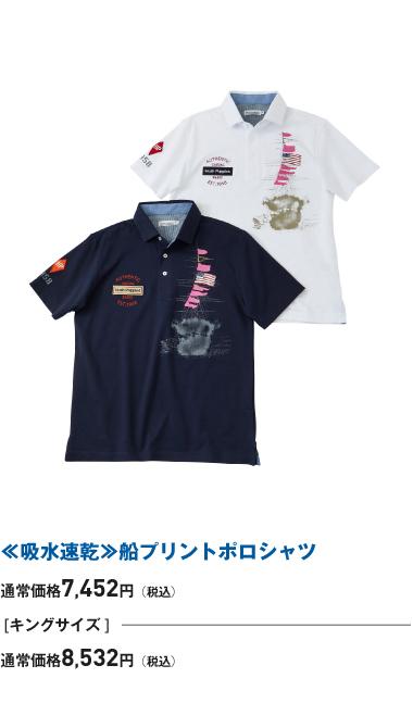 ≪吸水速乾≫船プリントポロシャツ