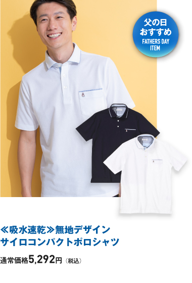 ≪吸水速乾≫無地デザインサイロコンパクトポロシャツ