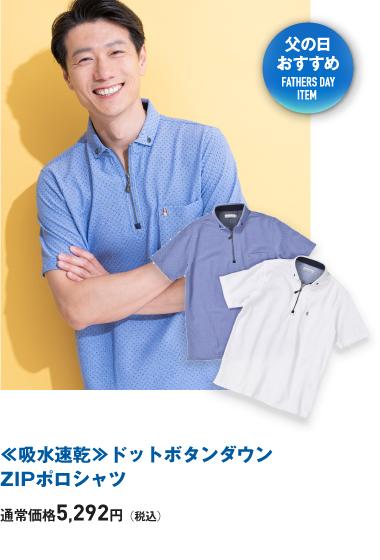 ≪吸水速乾≫ドットボタンダウンZIPポロシャツ