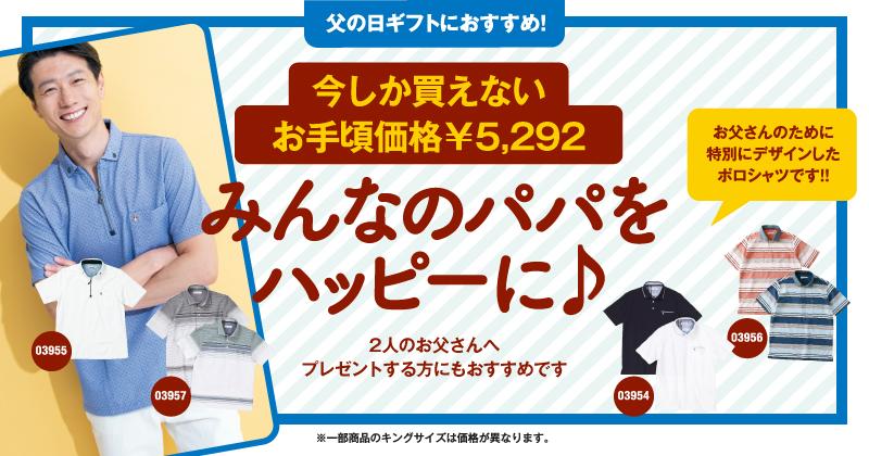 今しか買えないお手頃価格¥5,292