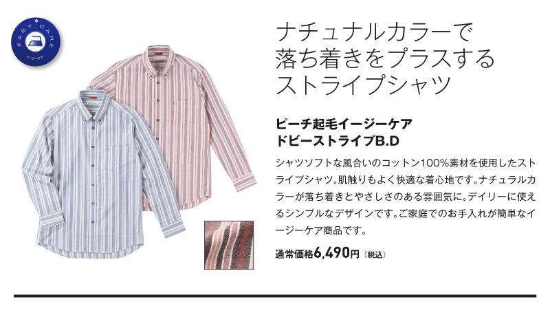 ピーチ起毛イージーケアドビーストライプB.Dシャツ