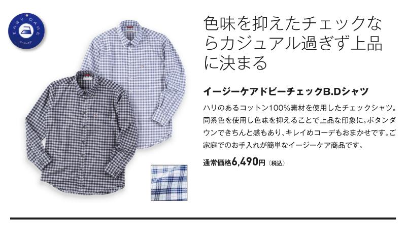イージーケアドビーチェックB.Dシャツ