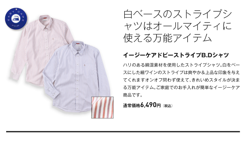 イージーケアドビーストライプB.Dシャツ