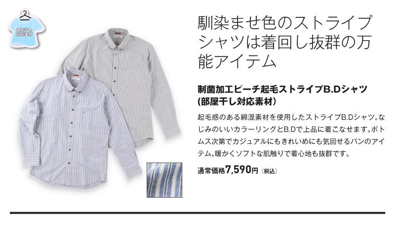 制菌加工ピーチ起毛ストライプB.Dシャツ(部屋干し対応素材)