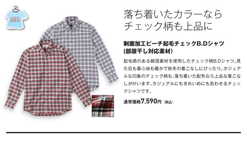 制菌加工ピーチ起毛チェックB.Dシャツ(部屋干し対応素材)