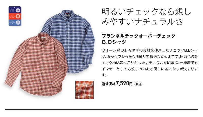 フランネルテックオーバーチェックB.Dシャツ