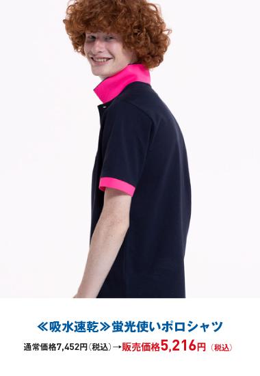 ≪吸水速乾≫蛍光使いポロシャツ