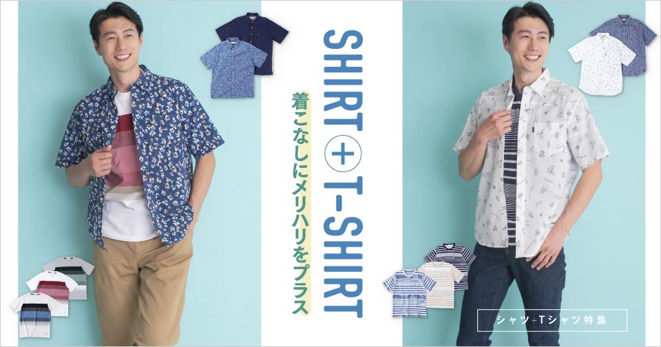 シャツ+Tシャツ特集