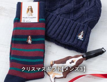 【WEB限定】クリスマスギフト(メンズ3)