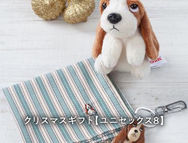 【WEB限定】クリスマスギフト(ユニセックス8)