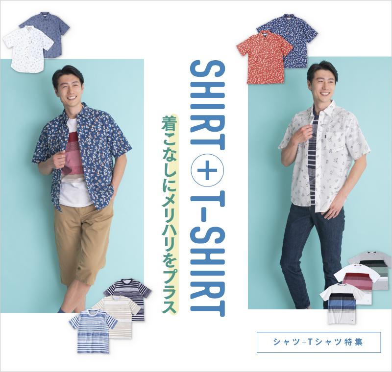 シャツ&Tシャツ特集