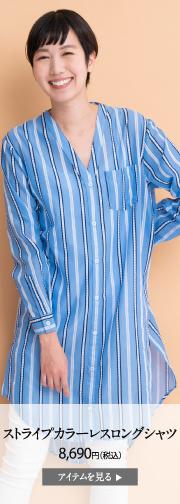 レディスロングシャツ