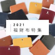 2021福財布特集
