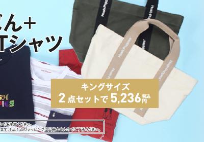 かばん+選べるTシャツセット