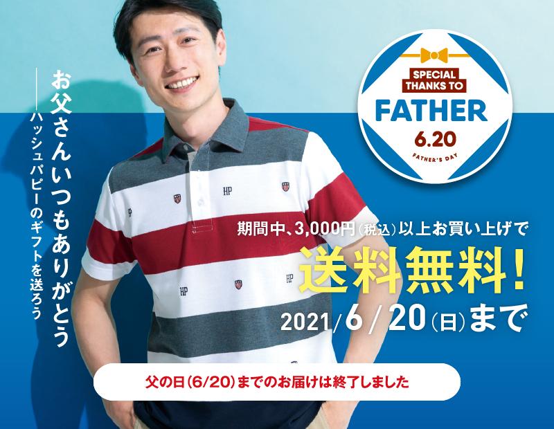 父の日フェア開催中6/20まで!
