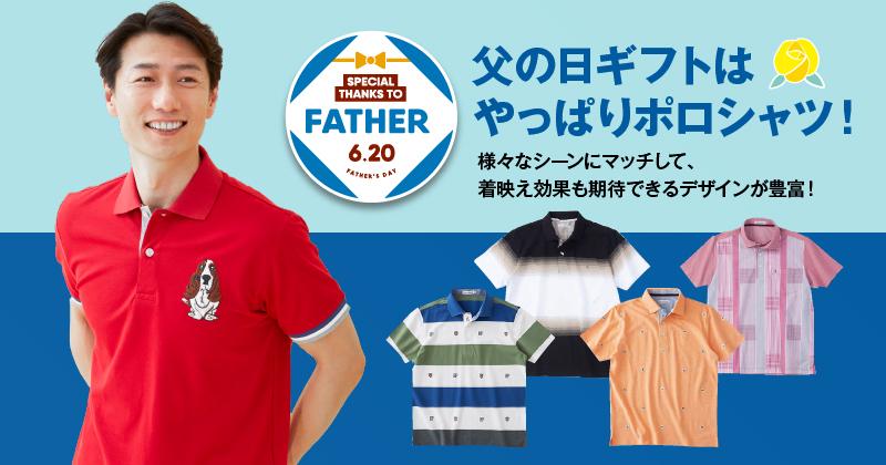 父の日ポロシャツ特集