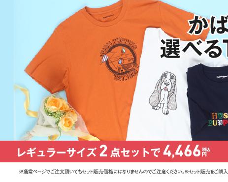 バッグ+Tシャツフェア