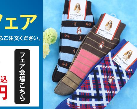 靴下3足セットフェア