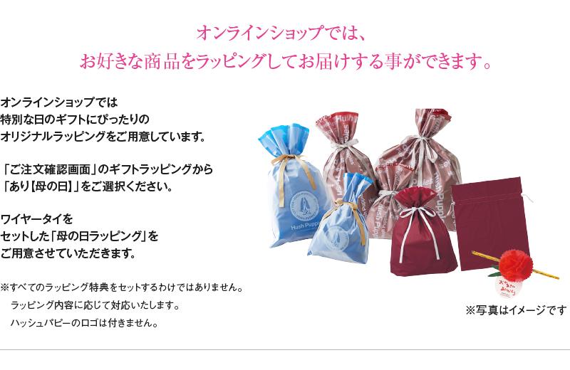 オンラインショップではお好きな商品をラッピングしてお届けすることができます。