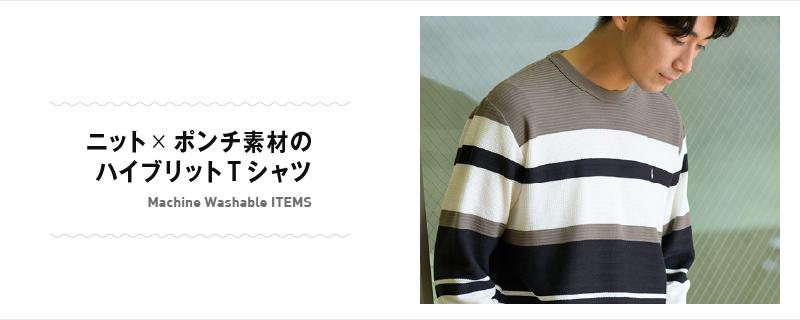 ニット×ポンチ素材のハイブリットTシャツ